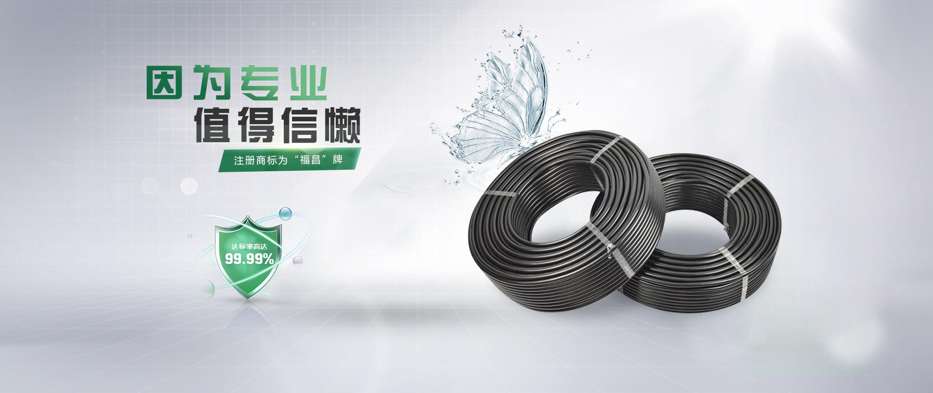 潜水泵电缆